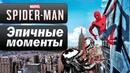 Spider Man 2018 - Эпичные моменты игры ( PS4 ) Прохождение