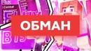 FLUX B15 - ОБМАН ЮТУБЕРОВ РАЗОБЛАЧЕНИЕ ЛЖИ