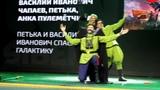 Петька, Чапаев и Анка - пулеметчица - Comic Con Siberia