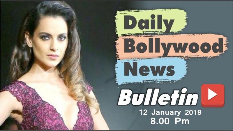 Latest Hindi Entertainment News From Bollywood | Kangana Ranaut | 12 January 2019 | 8:00 PM