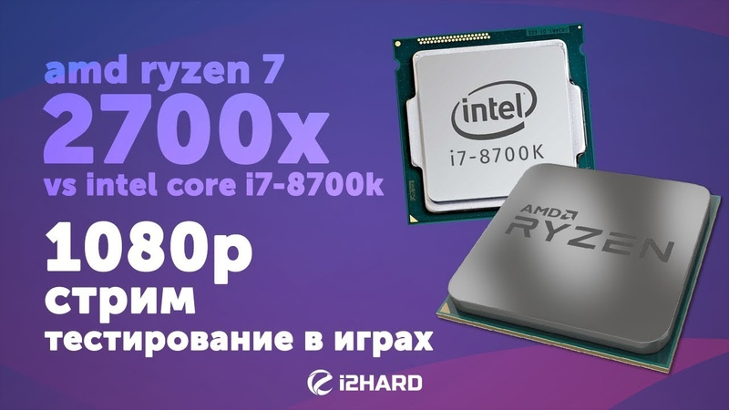 AMD Ryzen 7 2700X 4.35GHz vs Intel Core i7-8700K 5GHz: игровые тесты в FullHD, стрим