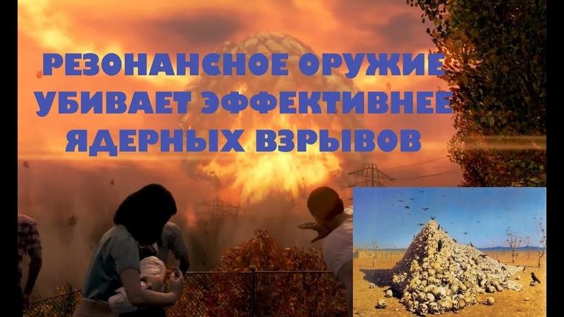 Вспыхнула Третья Мировая война с использованием климатического и резонансного оружия