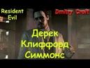 Всё о Дереке К. Симмонсе   Resident Evil