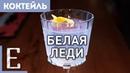 БЕЛАЯ ЛЕДИ рецепт коктейля с джином и лимонным соком