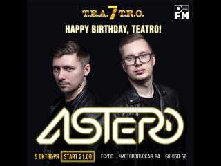 Видеоотчет 05.10.18 7 лет Ultra-Club T.E.A.T.R.O. ASTERO
