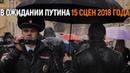 В ожидании Путина 2018 год в 15 сценах