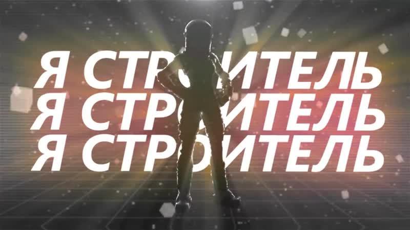 LEVTVISION-Я СТРОИТЕЛЬ