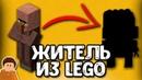 МАЙНКРАФТ ЖИТЕЛЬ ИЗ LEGO В ПРОГРАММЕ ЦИФРОВОЙ ЛЕГО ДИЗАЙНЕР ПОПУЛЯРНЫЕ ПЕРСОНАЖИ ИЗ LEGO
