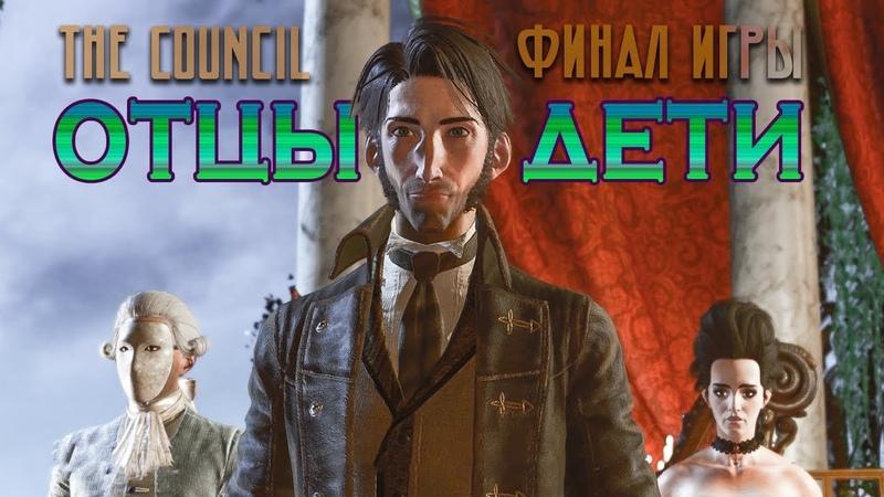 ОТЦЫ И ДЕТИ ★ The Council — Episode 5: Checkmate ► 2 ► ФИНАЛ ИГРЫ