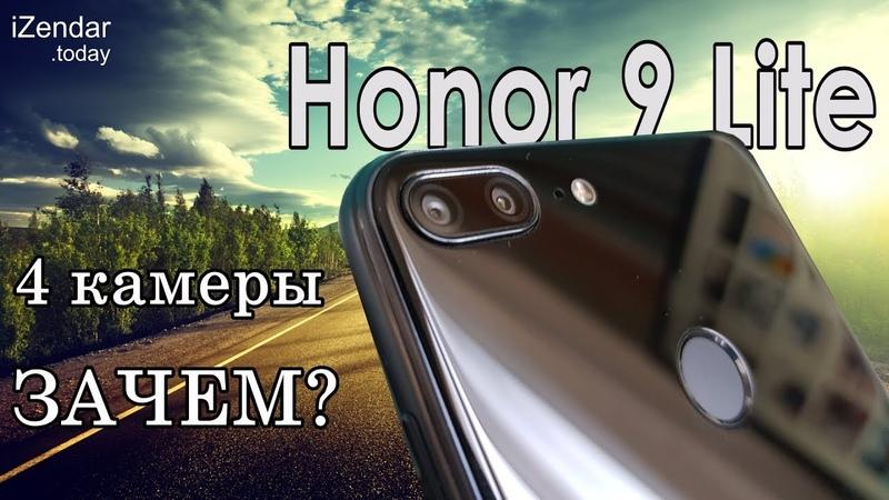 Обзор Honor 9 Lite: камера, зеркало, телефон!