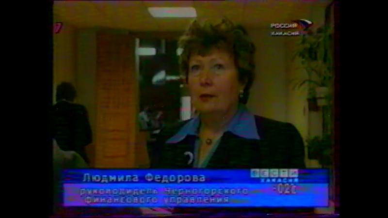 Вести (ГТРК Хакасия [г. Абакан], 8 ноября 2005) Ведущая выпуска - Елена Юрьева