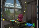 Домашняя Обсерватория Thr Sims 4