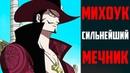 Михоук Сильнейший Мечник Михоук не так силен Михоук Обзор Ван Пис Обзор Обзор One Piece
