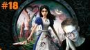 Alice: Madness Returns| Глава 5. Лабиринт. Съешь меня . Здоровенная Алиса и Палач