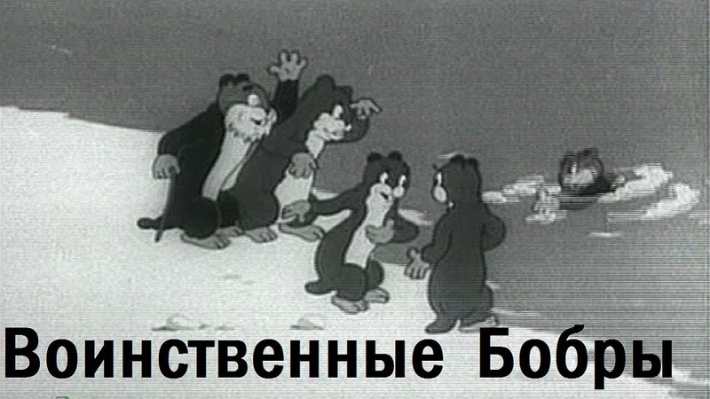 Воинственные бобры 1939 (Мультфильм воинственные бобры смотреть онлайн)