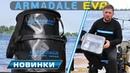 ARMADALE EVA ёмкости для хранения и транспортировки фидерных девайсов Обзор новинок Flagman