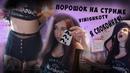 VinishkoTv НЕ ЖИРНАЯ!!/ пупочек/порошок на стриме/ ЖЕСТКО СГОРЕЛА