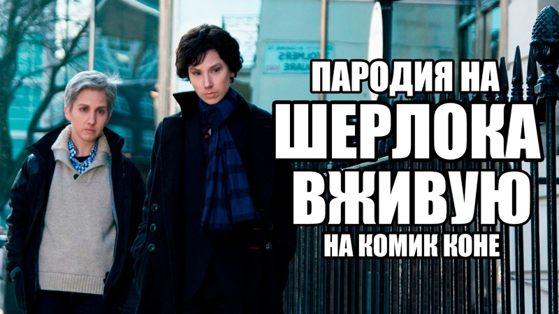Пародия на Шерлока ВЖИВУЮ [Вокал]