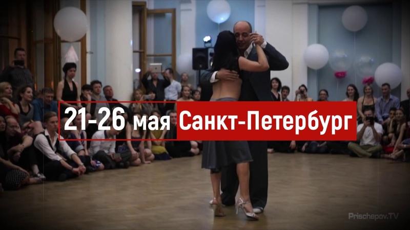 Территория с Орасио Годоем в Санкт-Петербурге, 21-26 мая