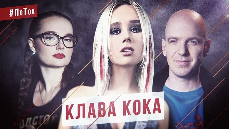 Клава Кока - о Егоре Криде, Ольге Бузовой и бабушке/ ПоТок