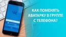 Лайфхак Как поменять аватар и обложку группы ВКонтакте с телефона