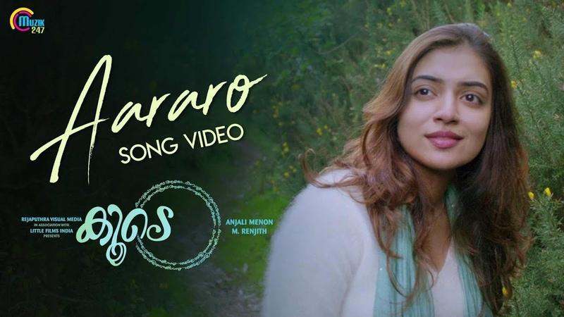 Koode Aararo Song ft Nazriya Nazim Prithviraj Sukumaran Parvathy Anjali Menon Raghu Dixit M Renjith