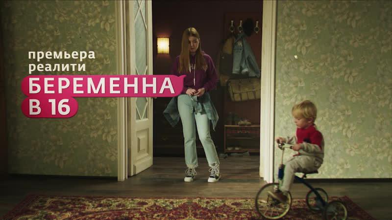Беременна в 16 Культовое реалити теперь в России
