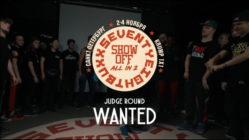 WANTED || JUDGE ROUND || SHOW-OFF: ALL IN 2