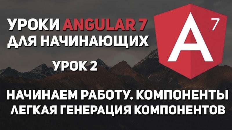 Уроки Angular 7 - Компоненты