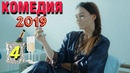 НОВИНКА 2019! КОМЕДИЯ ДО СЛЕЗ Когда Папа Дед Мороз 4 серия Русские комедии, новинки 2019