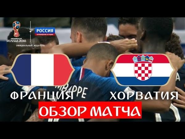Франция - Хорватия 4:2. Финал. Полный ОБЗОР матча ЧМ по футболу – 2018