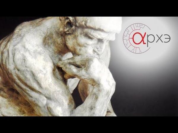 Дмитрий Гусев: Устарел ли «основной вопрос» философии?