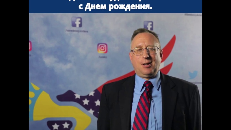 Поздравление Димаша Кудайбергена от посольства США в Казахстане