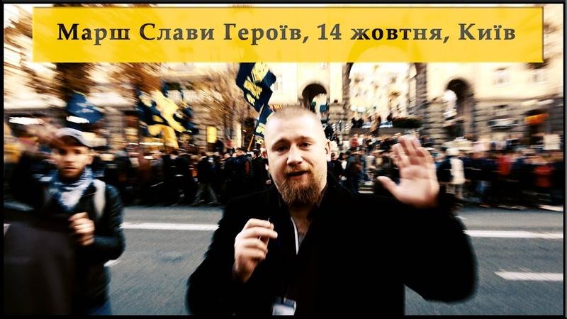 Марш Слави Героїв 14 жовтня 2018 Київ