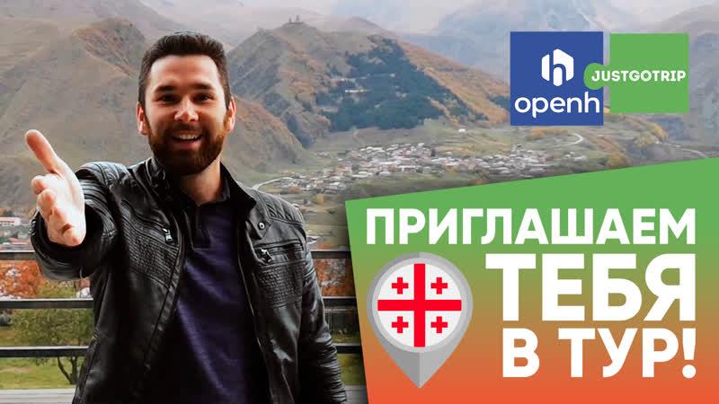 Поехали с нами в тур по Грузии! JustGoTripOpenh
