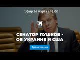 Сенатор Пушков - об Украине и США