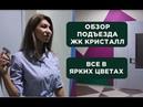 Обзор подъезда в жилом комплексе Кристалл от застройщика ТИС. Новостройки Тюмени.