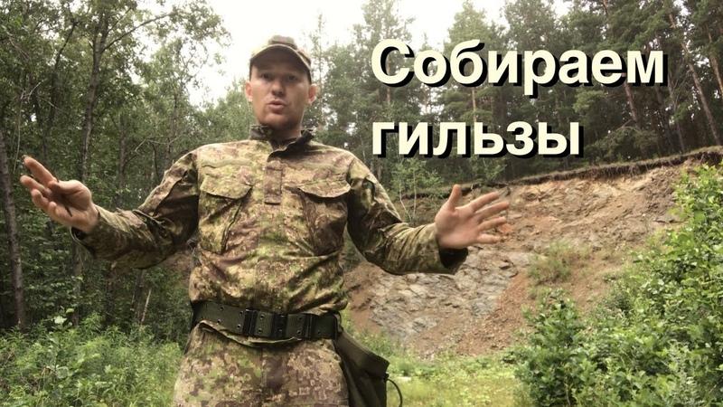 Поиск гильз для нового полигона МГ ПЛАНЕТА (г.Челябинск)