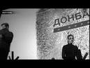 Презентация книги Донбасс и мирные
