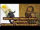 Апостол Павел первым попал в дьявольскую мышеловку с бесплатным смертоносным сыром