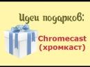 Идеи подарков chromecast