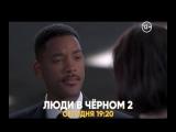 «Люди в чёрном» на СТС