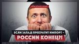 Если Запад прекратит импорт - России конец! (aftershock.news)