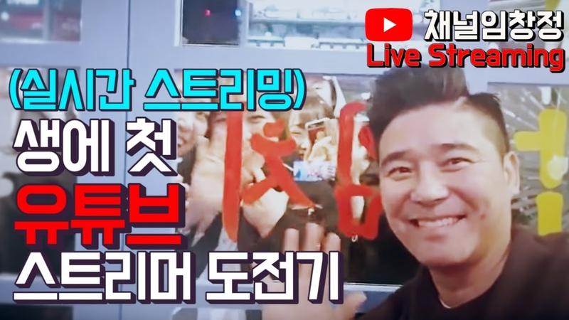 【임창정 LIVE】포항 모서리족발! 라이브 스트리밍 IMCHANGJUNG KOREA MUSIC KPOP LIVE STREAMING