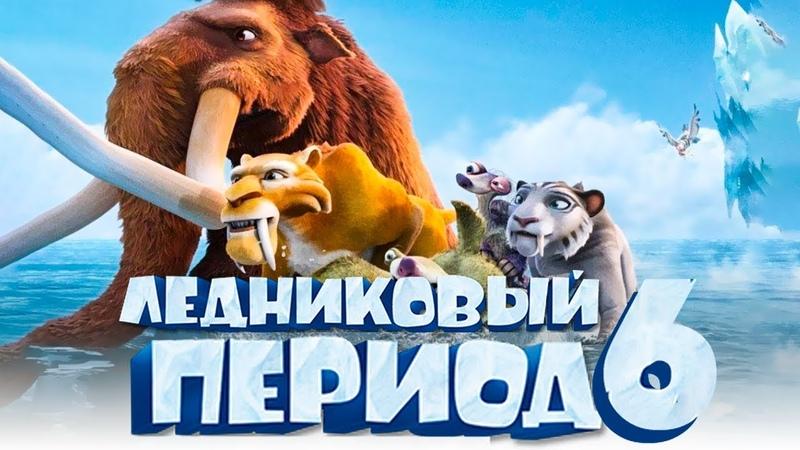 Ледниковый период 6 [Обзор] [Трейлер 2 на русском полная версия]