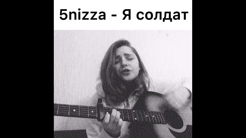 5nizza - я солдат