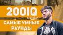 200iq САМЫЕ УМНЫЕ РАУНДЫ ОТ ПРО