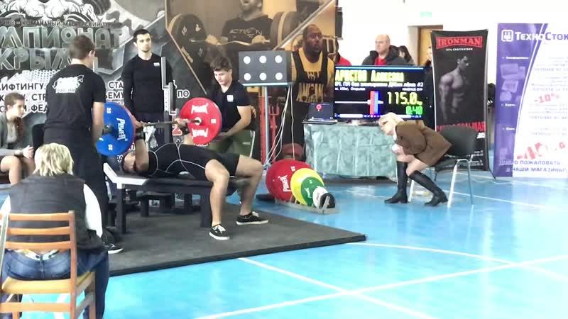 Аристов Александр Жим 2