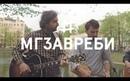 Fairlane Acoustic - Мгзавреби - Потому что я верю в чудеса