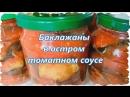 Баклажаны в остром томатном соусе. Видео рецепт
